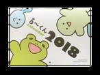 る〜くんカレンダー2018