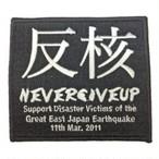 刺繍ワッペン:反核+NEVER GIVE UPデザイン