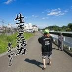 黒谷ギューン(Boiler陸亀)- 生きる活力