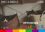 コテツとちび太のカレンダー2021~2022(4月はじまり)
