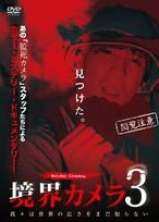 DVD「境界カメラ3」初回限定スペシャルセット‼‼‼‼‼ ※予約商品 商品説明をご確認ください※