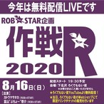 ROB☆STAR企画【作戦 R 2020】ドリンクチケット