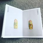 冊子「72候のマトリョーシカ 」