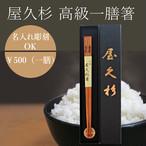 屋久杉 高級箸(一膳)