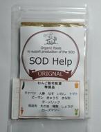 【ファイトケミカルたっぷり】SOD Help 30グラム