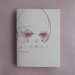 ふぃらめんとZINE + ポストカードセット