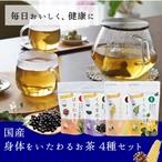 【送料無料&8%OFF】身体をいたわるお茶 4種セット