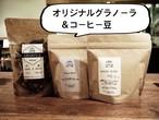 送料無料!グラノーラとコーヒー豆200gセット