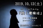 2019.10.12(土)ワンマンライブチケット