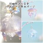 【同梱発送へ変更】武田さま専用(朝焼けピアス・サンシャインブルーピアス・朝焼けサンキャッチャー)