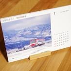 南阿蘇鉄道卓上カレンダー2019