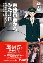 【乗務員室からみたJR】サイン入り書籍