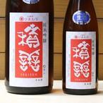 積善(せきぜん)ヒマワリx愛山  純米吟醸 無ろ過生原酒  1800ml【長野】