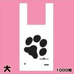 【1000枚】肉球イージーバッグ(大)(レジ袋)