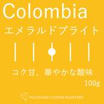 コロンビア エメラルドブライト【シティ】100g