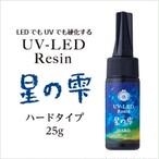 【30%OFF】パジコ UV-LEDレジン 星の雫 ハードタイプ 25g