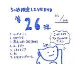 50枚限定LIVEDVD第26弾(全7曲)
