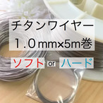 チタンワイヤー*1.0mm/ソフトorハード×5m巻き