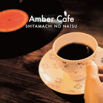 1st Album「Amber Cafe」