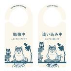 勉強中/追い込み中(犬)[1197] 【全国送料無料】 ドアサイン ドアノブプレート