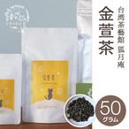 金萱茶/茶葉・50g