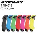 KIZAKI キザキ グリップカバー 左右セット ウォーキング スペアパーツ AAK-013