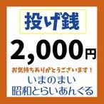 投げ銭2,000円