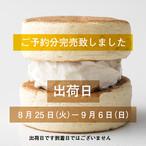 【8月25日-9月6日出荷分】ふわふわ わぬき ミルククリーム5個と小豆クリーム5個セット