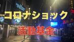 【コロナウィルス】中澤利彦/活動応援基金