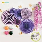 藤の花 デコレーションセット 鬼滅  パーティー 装飾 なりきり 飾り付け