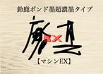 鈴鹿ボンド墨「磨真EX」1.5ℓ
