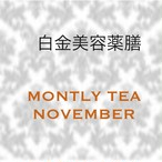 【11月限定】 薬膳茶 MONTHLY TEA 《 NOVEMBER》24g(3g×8袋)