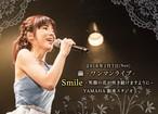 DVD 「繭-ワンマンライブ- Smile~笑顔の花が咲き続けますように~」 YAMAHA銀座スタジオ