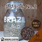 ⑰ ブラジル No.2 M