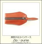 Zip - purse(スペリオル&レアレザー)