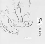 【MINI ALBUM】手