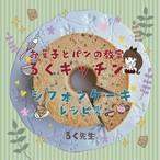 シフォンケーキレシピ集
