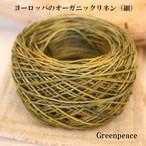 ヨーロッパのオーガニックリネン 絣染め(細タイプ 太さ約0.8mm) 15g(約50m)greenpeace