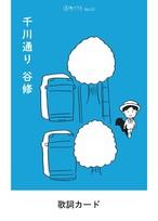 ねりうた #01 「千川通り」歌詞カード