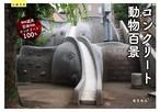 八画文化会館叢書vol.02 公園手帖 コンクリート動物百景