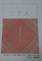 予約受付中 4月19日販売 そらとぶこぎん 3号 工藤得子さんの系譜