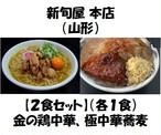 【2食セット】金の鶏中華と極中華蕎麦 (各1食)送料込