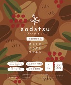 sodatsuプロテイン【コーヒー味】