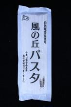 自然塩雪塩使用 風の丘パスタ200g