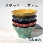 【波佐見焼】【藍染窯】【ステッチ】【くらわんか碗】 波佐見焼 お茶わん 飯碗 おしゃれ 大人 カラフル かわいい