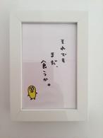 祇園櫻井展 額装ミニ原画 ひよこ