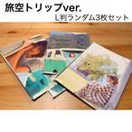 L版フォトセット【ランダム3枚/旅空トリップver.】