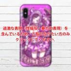 #016-037 iPhoneケース スマホケース iPhoneX ハロウィン ロック おしゃれ メンズ Xperia iPhone5/6/6s/7/8 ARROWS AQUOS タイトル:メデューサ 作:nero