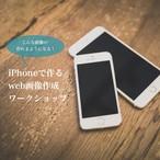 「iPhoneで作るweb画像作成ワークショップ」開講セット