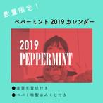 【予約販売】ペパーミントカレンダー2019